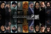 اسامی فیلم های منتخب در بخش مسابقه جشنواره شهر مشخص شد