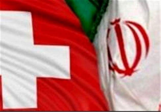 دیدار مقامات ایران و سوئیس برای حل مبادلات بانکی
