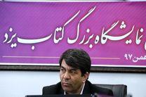 توسعه کتاب خوانی در مناسبات اجتماعی و فرهنگی استان تاثیر خواهد داشت
