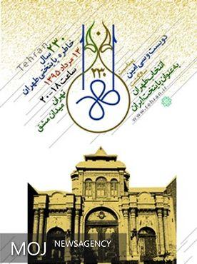 شهرداری جاذبه های تهران را به مردم معرفی کرده است