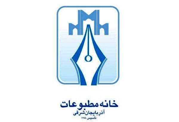 اعضای هیات رییسه خانه مطبوعات آذربایجان شرقی ابقا شدند