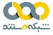 جزییات اختتامیه سومین جشنواره تلویزیونی مستند