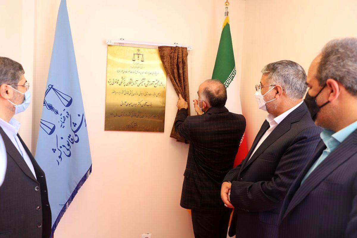 مرکز آزمایشگاهی پزشکی قانونی یزد افتتاح شد