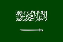 عربستان برنامه ملی انرژی هستهای خود را به اجرا می گذارد