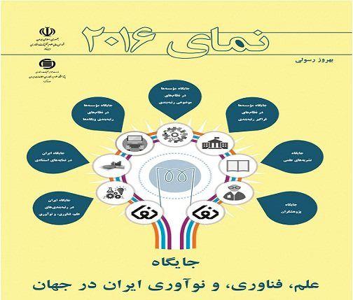 کتاب «نمای ۲۰۱۶: جایگاه علم، فناوری و نوآوری ایران در جهان» منتشر شد