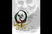جایزه هنری سردار دلها  فراخوان داد