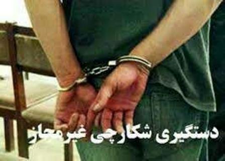 دستگیری 2 متخلف شکار در منطقه شکار ممنوع زرچشمه در شهرضا