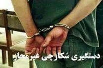 دستگیری 2 متخلف شکار و صید در منطقه حفاظت شده برزک کاشان
