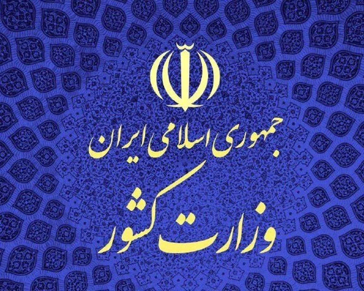 محدودیت های سفر و تردد در تعطیلات نیمه خرداد اعلام شد