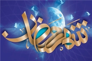 رمضانخوانی ترکمنها با چاشنی کمک به محرومان