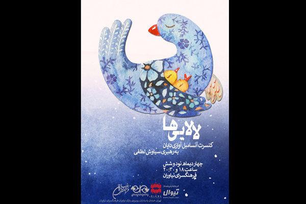 کنسرت لالایی های ایران و جهان در نیاوران اجرا می شود