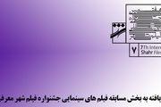 اسامی فیلمهای سینمایی هفتمین جشنواره فیلم شهر