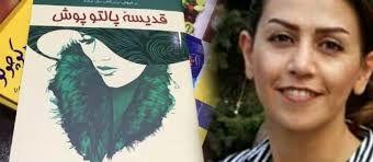 آیین رونمایی از چاپ دوم رمان قدیسه پالتوپوش برگزار می شود