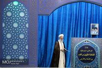 نماز جمعه تهران - ۱۲ مرداد ۱۳۹۷