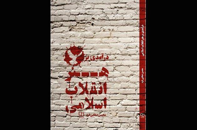 کتاب «درآمدی بر هنر انقلاب اسلامی» منتشر شد