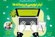 برگزاری وبینار آموزشی تیتر نویسی در رسانه ها
