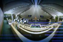 سوال جمعی از نمایندگان از وزیر کشور اعلام وصول شد