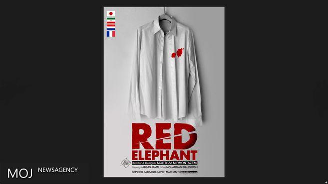 «فیل قرمز» به هلند و فرانسه می رود