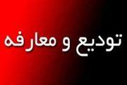 رئیس میراث فرهنگی میناب معارفه شد