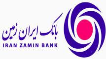 بسترسازی بانکداری دیجیتال در بانک ایران زمین