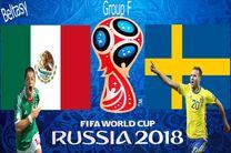 ساعت بازی مکزیک و سوئد در جام جهانی