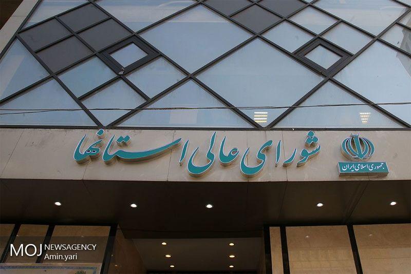 ساختمان شورای عالی استان ها افتتاح شد