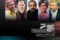 معرفی هیات انتخاب فیلمهای سینمایی جشنواره شهر