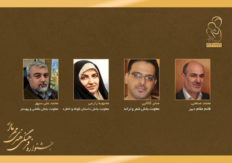 مدیران جشنواره فرهنگی هنری مهر مادر معرفی شدند