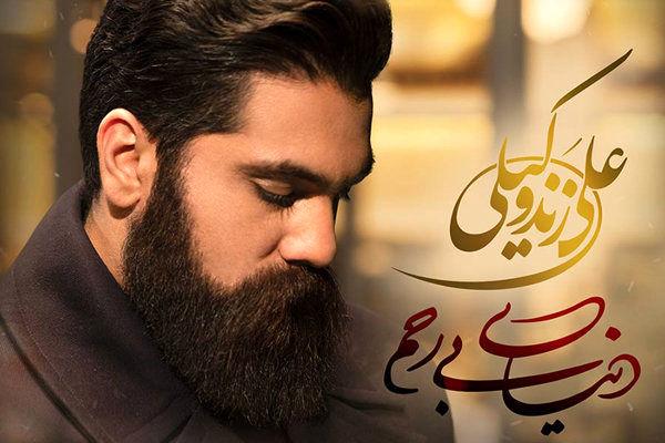قطعه جدید دنیای بی رحم علی زند وکیلی منتشر شد