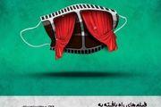 اعلام اسامی آثار بخش رقابتی جشنواره فیلم کوتاه تهران