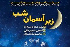 رصد ماه و سیارات «زیر آسمان اصفهان» در مرکز نجوم ادیب اصفهان