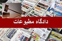 خبرگزاری فارس در دادگاه مطبوعات مجرم شناخته نشد