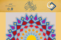 اعلام اسامی راه یافتگان به جشنواره ملی هنرهای تجسمی جوانان