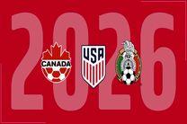 میزبانان جام جهانی 2026 انتخاب شدند