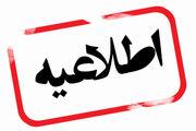 اطلاعیه شرکت برق قم درخصوص فعالیت هیأتهای مذهبی