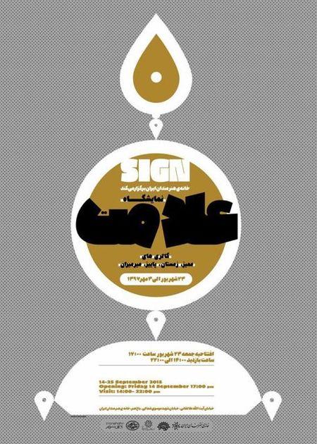 """نمایشگاه """"علامت"""" با آثار ناصر تقوایی، کاظم چلیپا، ناصر پلنگی در خانه هنرمندان"""