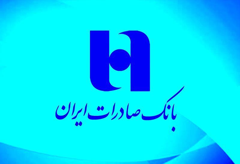 پرداخت گروهی قبوض در سامانه واریز جمعی بانک صادرات ایران امکانپذیر شد