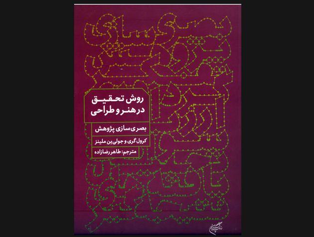 انتشار «روش تحقیق در هنر و طراحی»