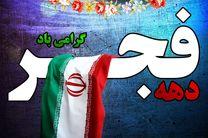 29 طرح عمرانی در منطقه یک شهرداری اصفهان افتتاح شد