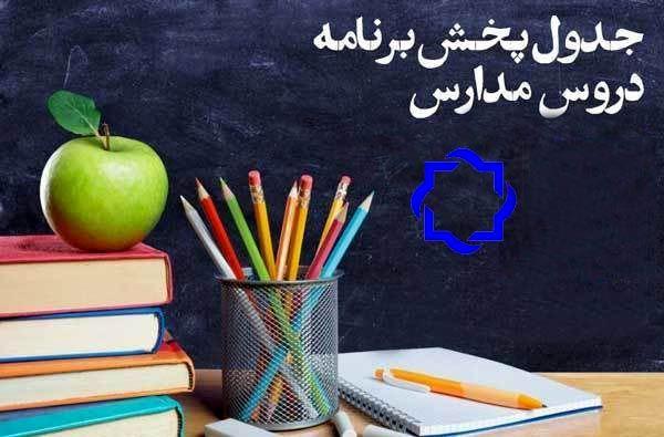 برنامه درسی شبکه چهار در سه شنبه 27 اسفند اعلام شد