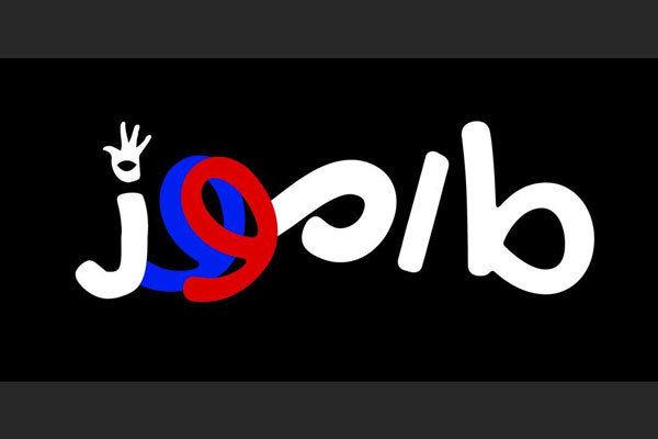 اکران فیلم سینمایی کمدی مارموز از نیمه های آذر ماه