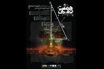 رونمایی از پوستر «هملت تهران ۲۱۰۷»