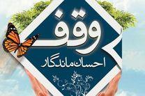 ثبت 2 وقف جدید در بخش بن رود اصفهان