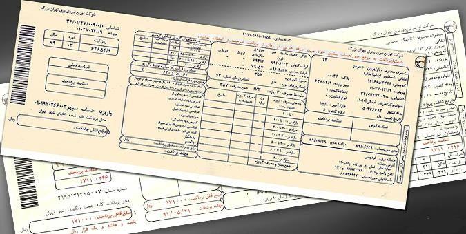 قبوض کاغذی از ابتدای مهر ماه در کل استان یزد حذف میشوند