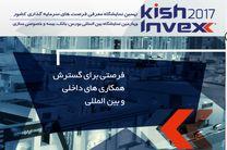 ارائه 120 طرح از اصفهان در نمایشگاه فرصتهای سرمایهگذاری کیش