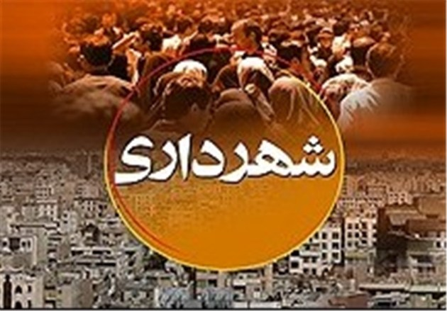 اسامی 28 گزینه تصدی گری شهرداری تهران اعلام شد