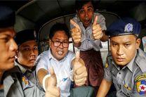خبرنگاران زندانی خبرگزاری رویترز در میانمار آزاد شدند