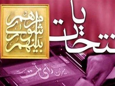 ثبتنام انتخابات شوراهای شهر و روستا در اصفهان آغاز شد