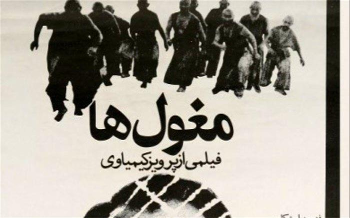 مغولهای پرویز کیمیاوی در خانه هنرمندان به نمایش در می آید