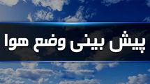 حاکمیت جوی نسبتاً پایدار تا روزهای آغازین هفته آتی در اردبیل